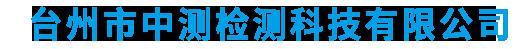 台州市中测检测科技有限公司
